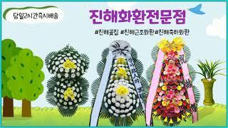 진해화환빠른꽃집 장례식장 근조화환 조의 부의 조화꽃화환…