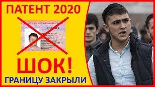 Патент 2020 #11. ШОК!! Границу России закрывают всем. Как продлевать патент? (Патент Нархи)