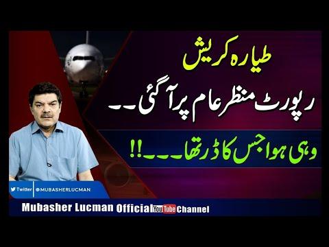 PIA Ki Report aa hi Gai Sab Pata Chal Gaya