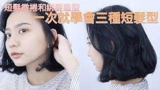 長髮剪短一次就能學會三種短髮髮型!