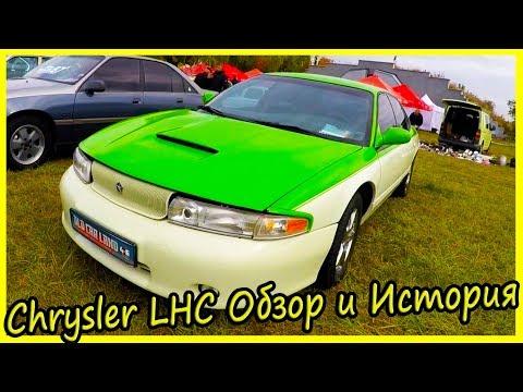 Chrysler LHC Обзор и История Модели. Классические Американские Автомобили 90-х годов