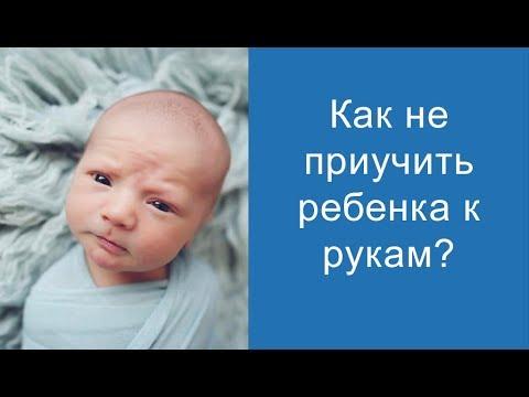 Как не приучить новорожденного к рукам