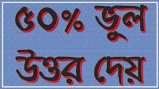 Maths Riddles Challenge | 50 percent gets this wrong | Math Tricks #4 | Bangla Math Games
