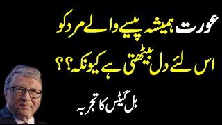 Quotes Of Bill Gates In Urdu   Motivational Quotes Of Bill Gates   Bill Gates Life Experiences