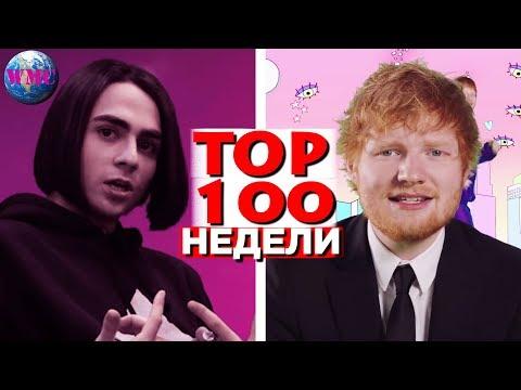 ТОП 100 ХИТОВ