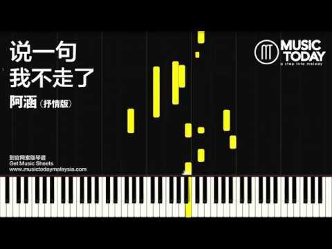 阿涵 - 說一句我不走了鋼琴教學版 Piano Tutorial - YouTube