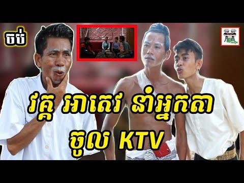 វគ្គ អាតេវ នាំអ្នកតា ចូល KTV The End Story Comedy From Po Troll