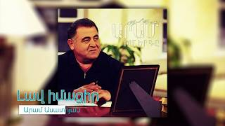 Aram Asatryan - Lav Imacir|Արամ Ասատրյան - Լավ իմացիր /Իմ Երգը 2016/
