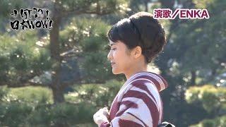 The World of ENKA music / HIT IT 日本WOW! #040