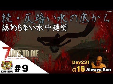 7 Days to Die/#9 α16 Always Run Day231 続・湖底建築 とまらぬ地獄