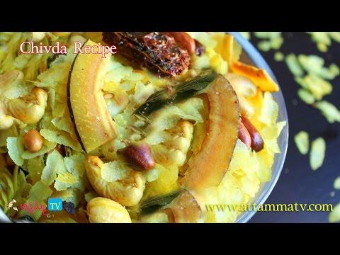 Poha Chivda (Atukulu/Flattened Rice Mixture) Recipe by Attamma TV