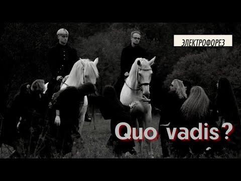 Электрофорез -- Quo Vadis?