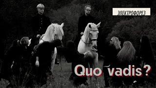 Смотреть клип Электрофорез - Quo Vadis?