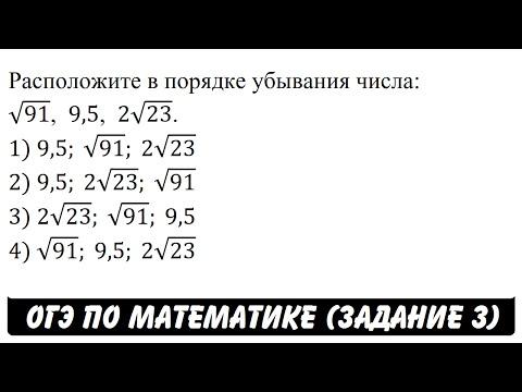 Расположите в порядке убывания числа:  √91,  9,5,  2√23. | ОГЭ 2017 | ЗАДАНИЕ 3 | ШКОЛА ПИФАГОРА