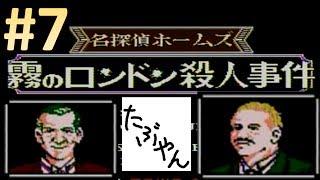 名探偵ホームズ 霧のロンドン殺人事件 【ファミコン】を捜査! ホームズ...