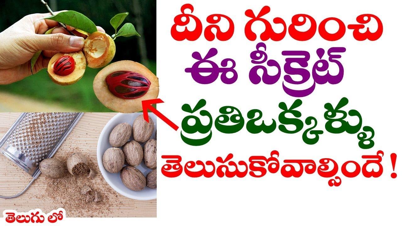 దీని గురించి ఈ సీక్రెట్ ప్రతి ఒక్కళ్ళు తెలుసుకోవాల్సిందే ! || Amazing Uses  of Nutmeg in telugu