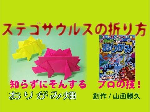 ハート 折り紙:折り紙 折り方 恐竜 簡単-youtube.com