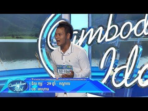Cambodian Idol Season 3 | Judge Audition Week 1 | Nil Kom Pheak | Ah Roham