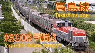 【4K甲種】2020/09/29 高島線 東急3000系甲種輸送 (Takashima Line. Railway transport. 4K)