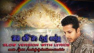 sinhala christian/ worship song/  oba ve ma raju jesu slow version with lyrics by kavikara viradaka