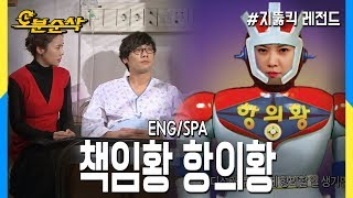 [5 mins gone] ★10 min special★ Jeong Um series! (Highkick ENG/SPA subbed)