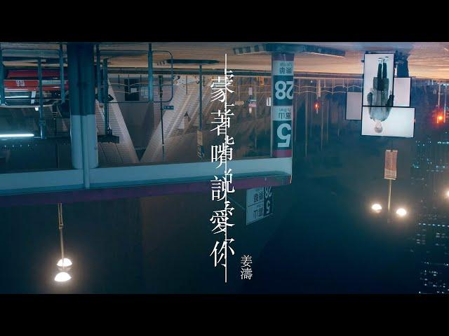 姜濤 Keung To 《蒙著嘴說愛你》MV