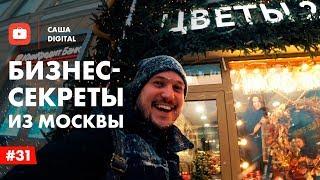 Бизнес-секреты из Москвы. Зачем я улетел в Москву?!