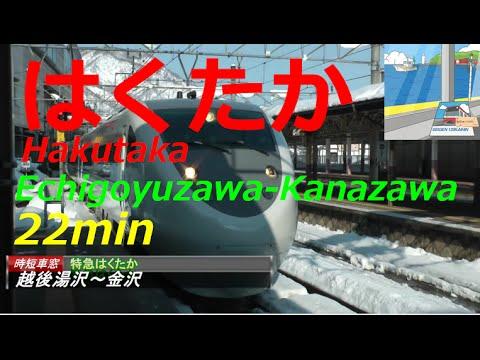 【Quick Window View】Hakutaka express from  Echigo-Yuzawa Station to Kanazawa Station