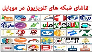 How to Watch Afghanistan TV Live on Mobile