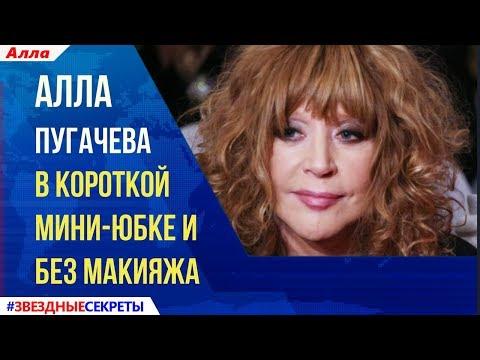 🔔 Алла Пугачева в коротком мини и без макияжа на занятиях с молодыми артистами