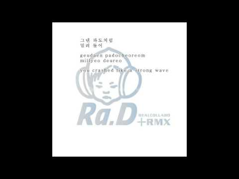 Ra D - I'm In Love lyrics [Hangul + Rom. + Eng]