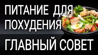 Главный совет по питанию для похудения