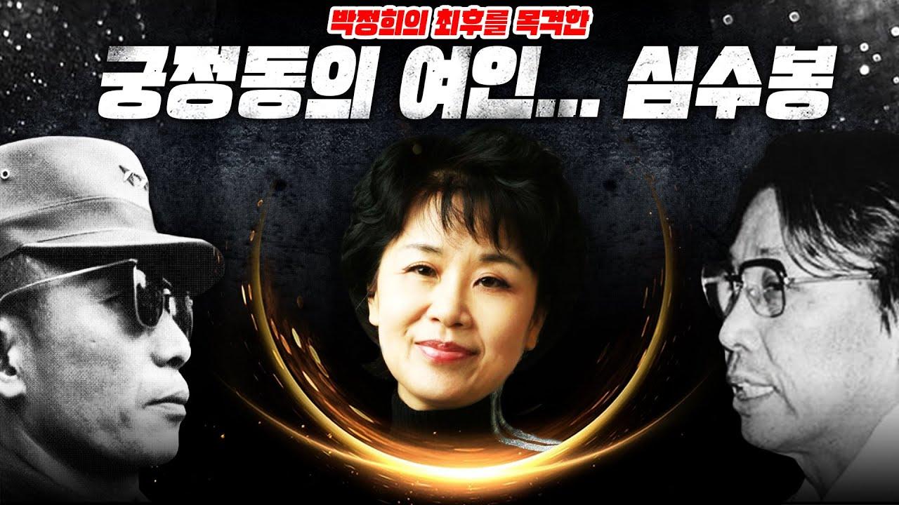 박정희의 최후를 목격한...[ 심수봉의 기구한 사연 ]