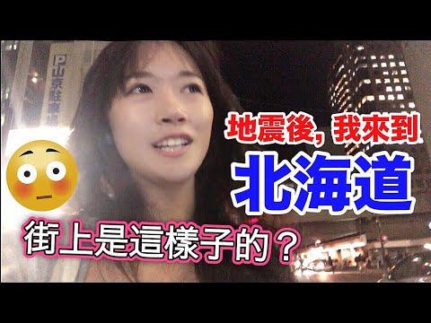 地震後我來到北海道?! 札幌現在是這個樣子..😳|MaooMaoTV