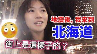 地震後我來到北海道?! 札幌現在是這個樣子..😳|MaoMaoTV thumbnail
