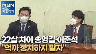 """신문브리핑5 """"22살 차이 송영길·이준석 &q…"""