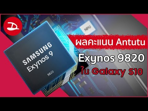 ผลคะแนน Antutu ของชิป Exynos 9820  Galaxy S10 แซงที่ 1 อย่าง Mate 20 Pro ไปแล้ว | Droidsans - วันที่ 30 Nov 2018