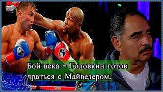 Новости бокса:  Бой века — Головкин готов драться с Мейвезером...