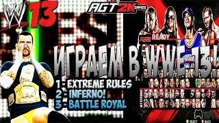AGT - ИГРАЮ МАТЧИ В WWE '13! (Fatal 4-Way DLC, Inferno с Панком и Battle Royal до удержания!)