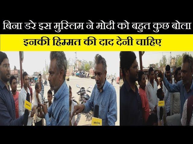 PM Narendra Modi की नीतियों पर Muzaffarnagar के इस मुस्लिम ने ये क्या कह दिया