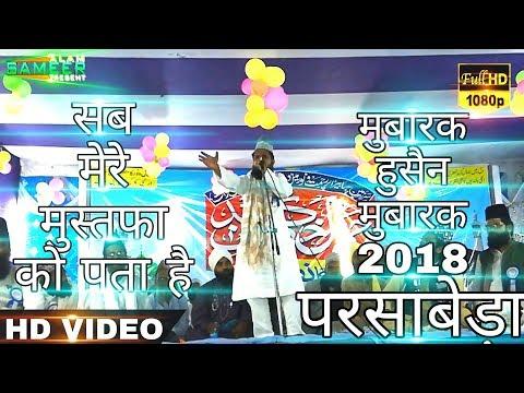 MUBARAK HUSAIN MUBARAK 2018   Sab Mere Mustafa Ko Pata Hai HD720p   From Parsabeda Jharkhand