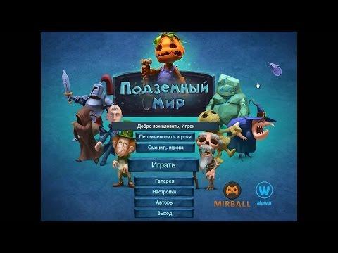 Игра Подземный Мир
