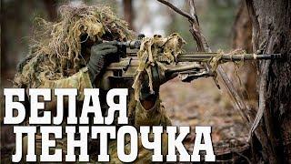 БЕЛАЯ ЛЕНТОЧКА  (Русский боевик)