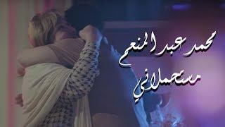 Mohamed Abdel Mon'em - Mestahmelany | محمد عبد المنعم - مستحملاني - أغنية عيد الام