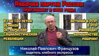 Вступайте в Рабочую партию России! Н.П.Французов, водитель хлебного экспресса.