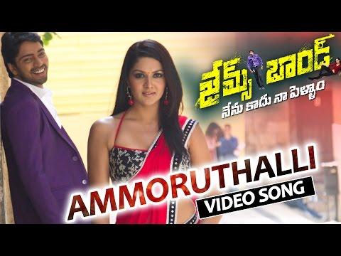 James Bond 2015 Telugu Movie ||Video Songs || Allari Naresh, Sakshi Chowdary