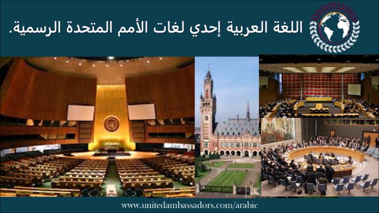 What is Arabic MUN - ما هو نموذج الأمم المتحدة