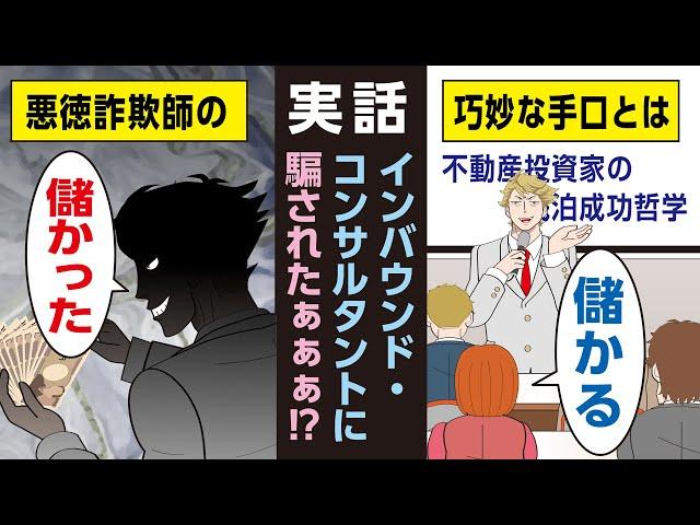 【実話漫画】民泊コンサルタントに騙された話【詐欺】