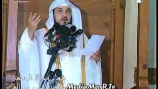 خطبة د.محمد العريفي اليوم بمسجد عمرو بن العاص - كاملة