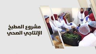 مشروع المطبخ الإنتاجي الصحي